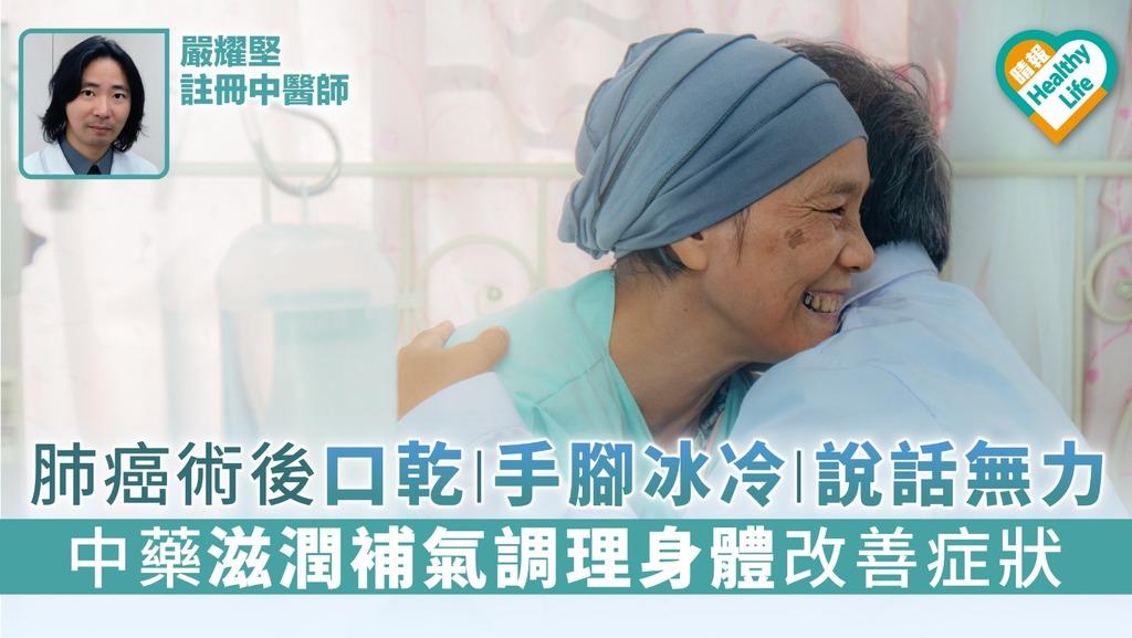 肺癌手術後口乾手腳冰冷說話無力 中醫滋潤補氣調理身體改善症狀