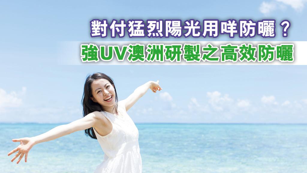 對付猛烈陽光用咩防曬? 強UV澳洲研製之高效防曬 最強對最強