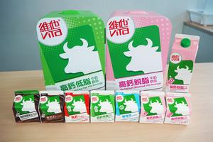 維他最新推出高鈣脫脂牛奶飲品系列!抽獎有機會贏維他牛奶珍藏版迷你雪櫃