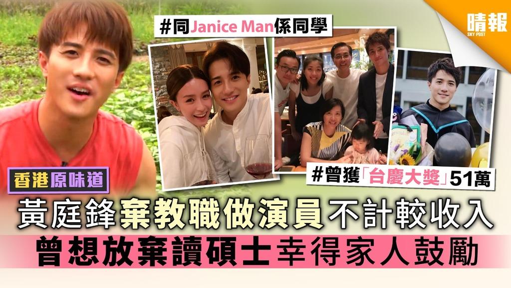 【香港原味道】黃庭鋒棄教職做演員不計較收入 曾想放棄讀碩士幸得家人鼓勵