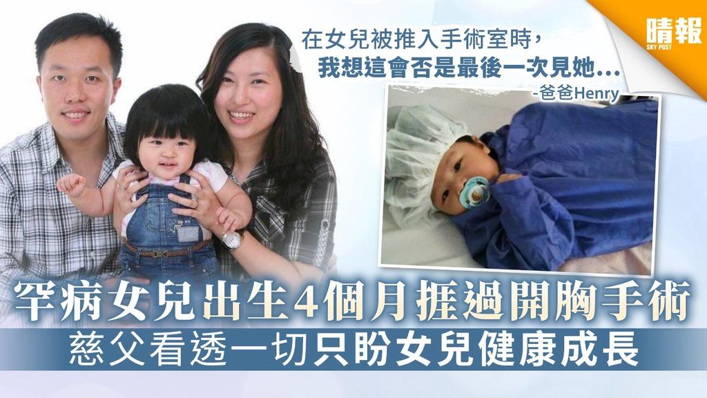 罕病女兒出生4個月捱過開胸手術 慈父看透一切只盼女先健康成長