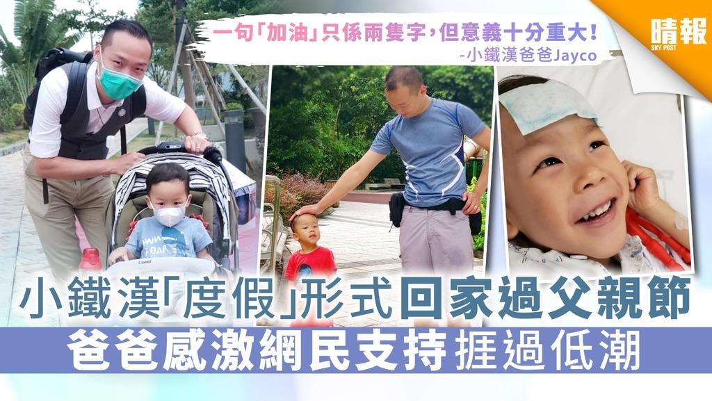 【父親節】小鐵漢「度假」形式回家過父親節 爸爸感激網民支持捱過低潮