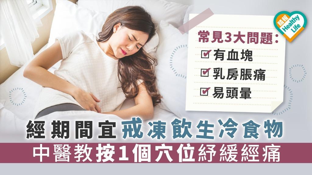 【月經】經期間宜戒凍飲生冷食物 中醫教按1個穴位紓緩經痛