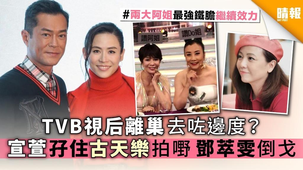 TVB視后離巢去咗邊度?宣萱孖住古天樂拍嘢 鄧萃雯倒戈