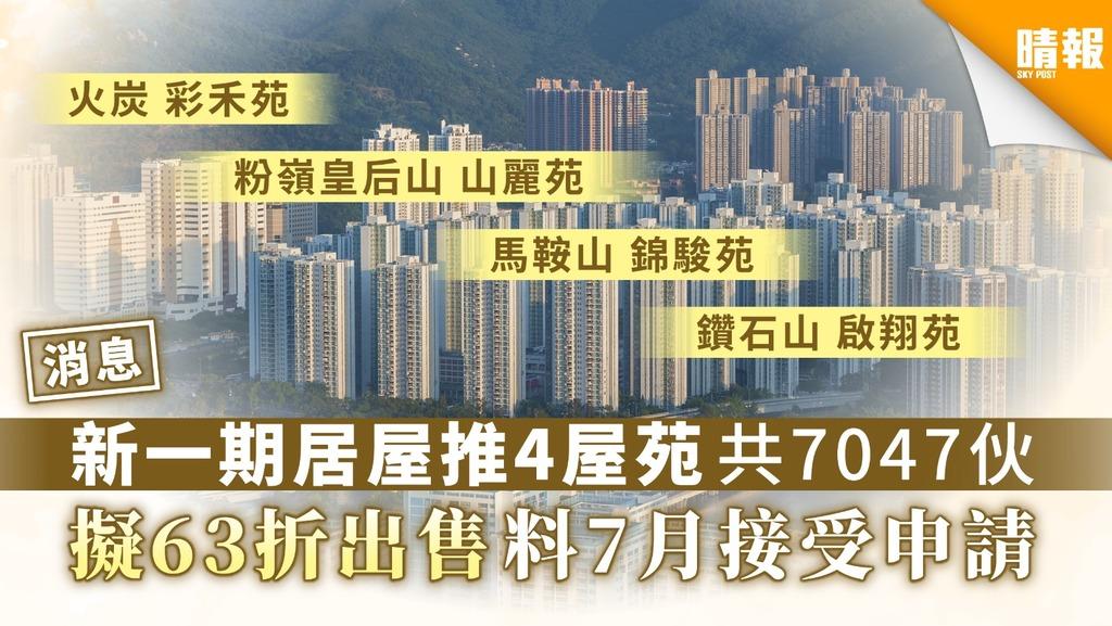 【居屋2020】消息:新一期居屋推4屋苑共7047伙 擬63折出售料7月接受申請