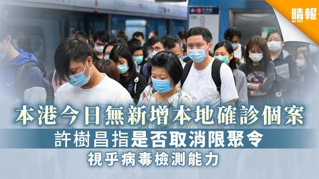 【新冠肺炎】本港今日無新增本地確診個案 許樹昌指是否取消限聚令 視乎病毒檢測能力
