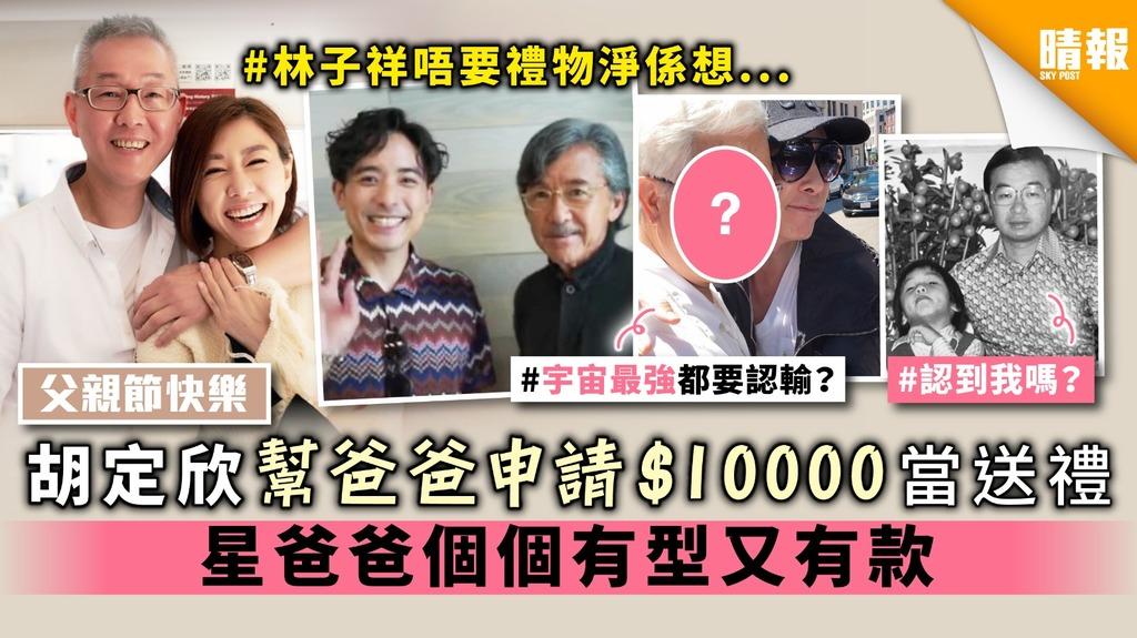 【父親節快樂】胡定欣幫爸爸申請$10000當送禮 星爸爸個個有型又有款