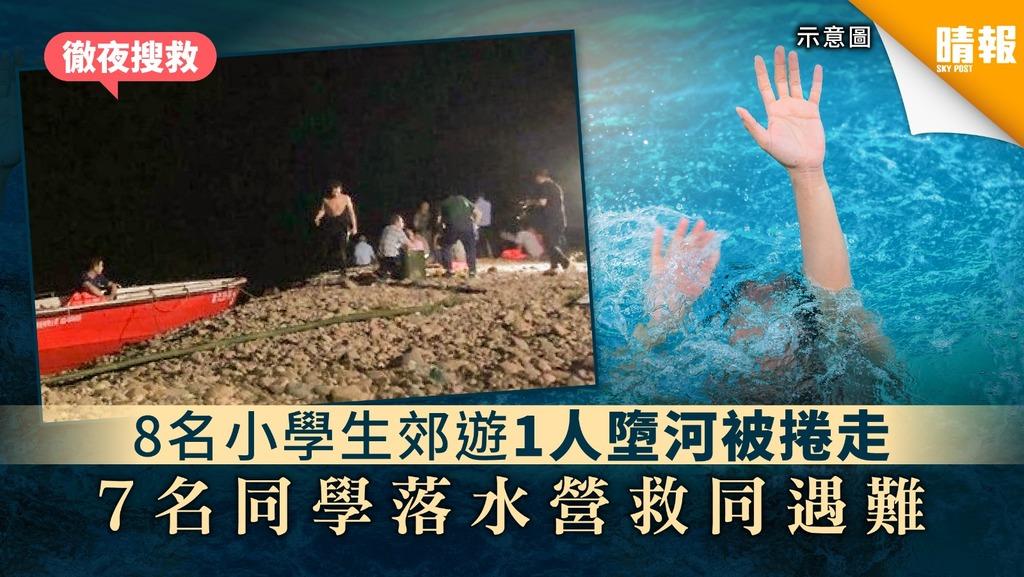 8名小學生郊遊1人墮河被捲走 7名同學落水營救同遇難