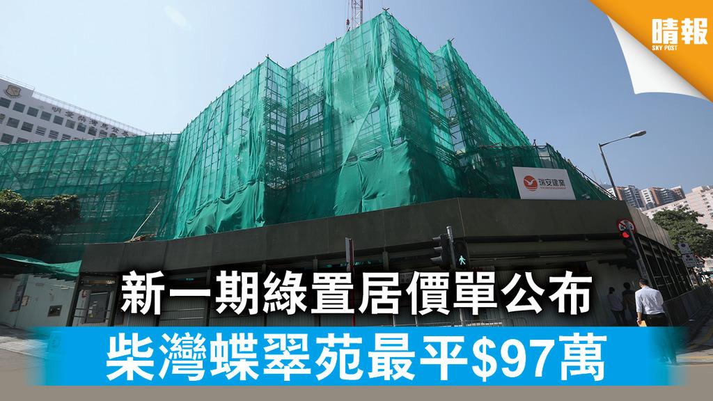 【綠置居】新一期價單公布 柴灣蝶翠苑最平$97萬