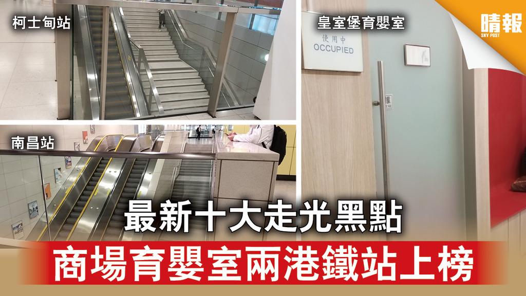 【女士留神】最新十大走光黑點 商場育嬰室兩港鐵站上榜