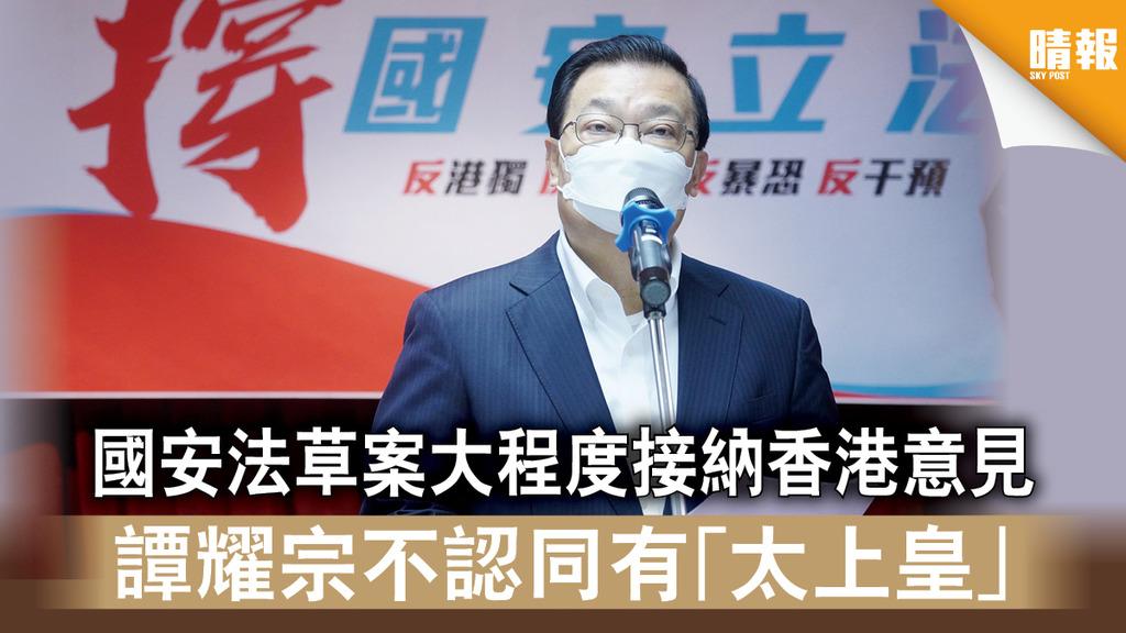 【港區國安法】譚耀宗:草案大程度接納香港意見 不認同有「太上皇」 澳門民主派:港澳難比較
