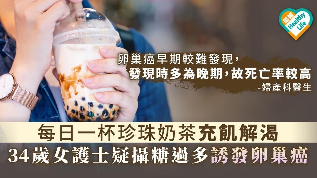 每日一杯珍珠奶茶充飢解渴 34歲女護士疑攝糖過多誘發卵巢癌