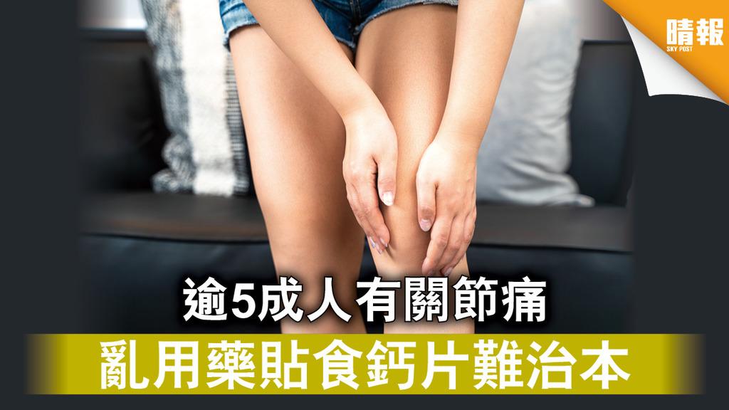 【關節痛】逾5成人有關節痛 亂用藥貼食鈣片難治本