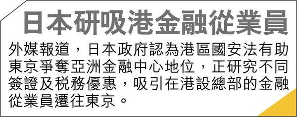 學者促列挑選準則 鄭若驊:審國安案 特首指定法官名單