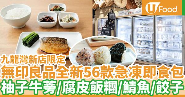 【MUJI】九龍灣無印良品開幕變身日式超市!新系列急凍即食包/食材市集/日本米/新鮮蔬菜水果
