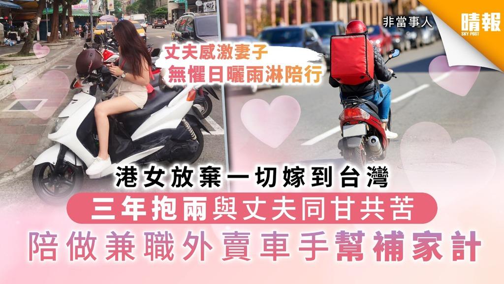 【患難與共】港女放棄一切嫁到台灣 三年抱兩與丈夫同甘共苦 陪做兼職外賣車手幫補家計