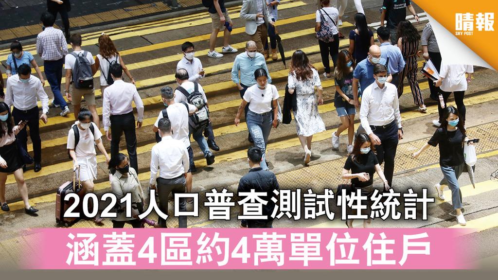【人口普查】2021人口普查測試性統計 涵蓋4區約4萬單位住戶