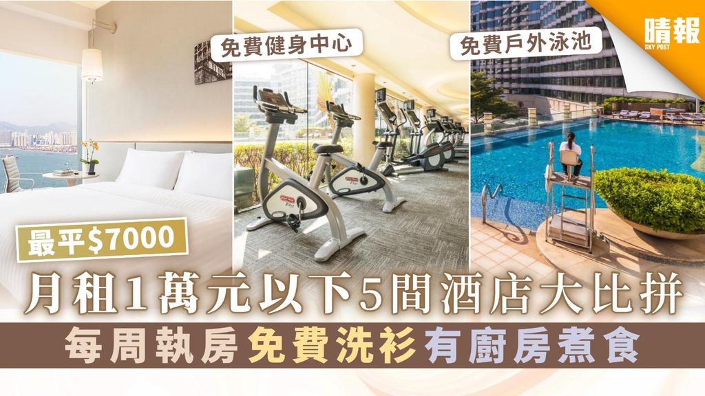 【月租酒店】月租1萬元以下5間酒店大比拼 每周執房免費洗衫有廚房煮食