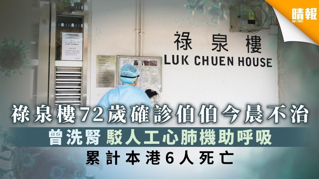 【新冠肺炎】祿泉樓72歲確診男病人今晨去世 累計本港6人死亡