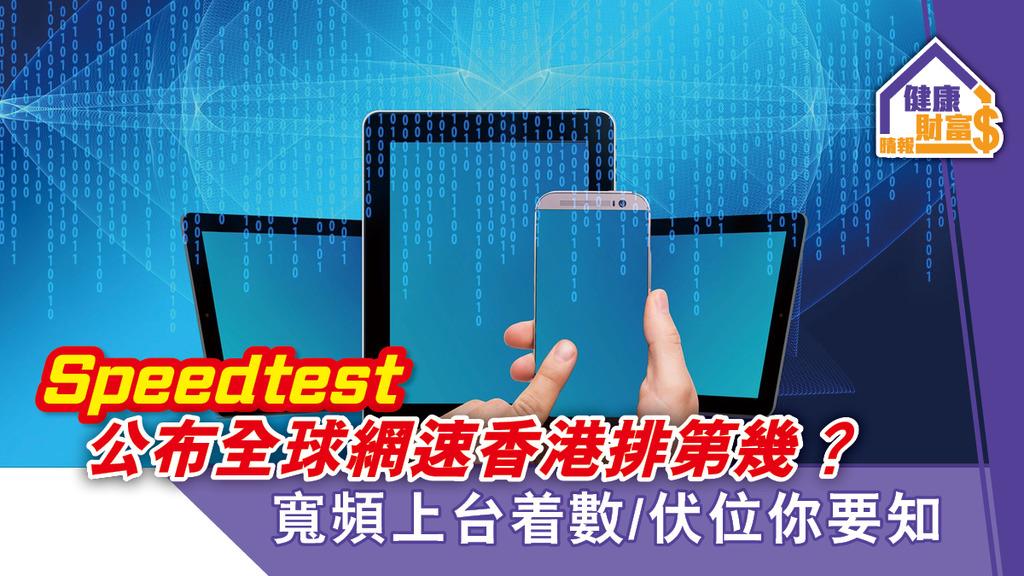 Speedtest公布全球網速香港排第幾?寬頻上台4大着數/伏位你要知