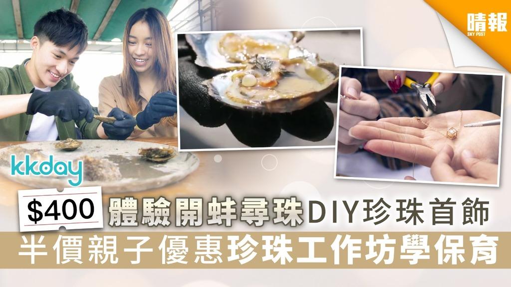 【假日好去處】$400體驗開蚌尋珠 DIY珍珠首飾 半價親子優惠 珍珠工作坊學保育