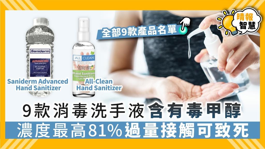 【洗手液】9款消毒洗手液含有毒甲醇 濃度最高81%過量接觸可致死【附9款洗手液名單】