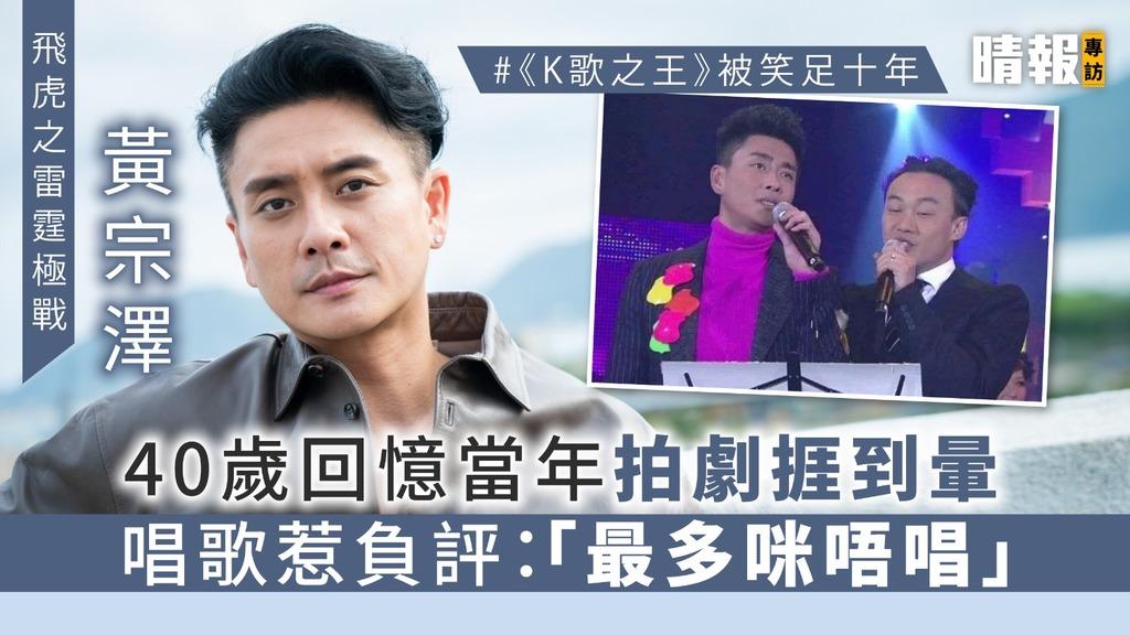 【飛虎之雷霆極戰】 40歲黃宗澤回憶當年拍劇捱到暈 唱《K歌之王》惹負評:「最多咪唔唱」