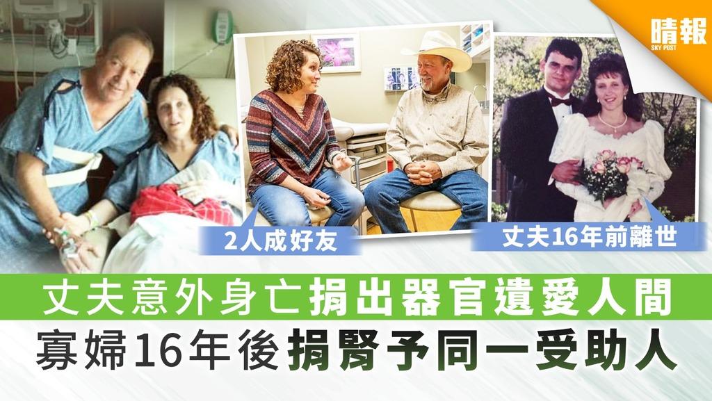 丈夫意外身亡捐出器官遺愛人間 寡婦16年後捐腎予同一受助人
