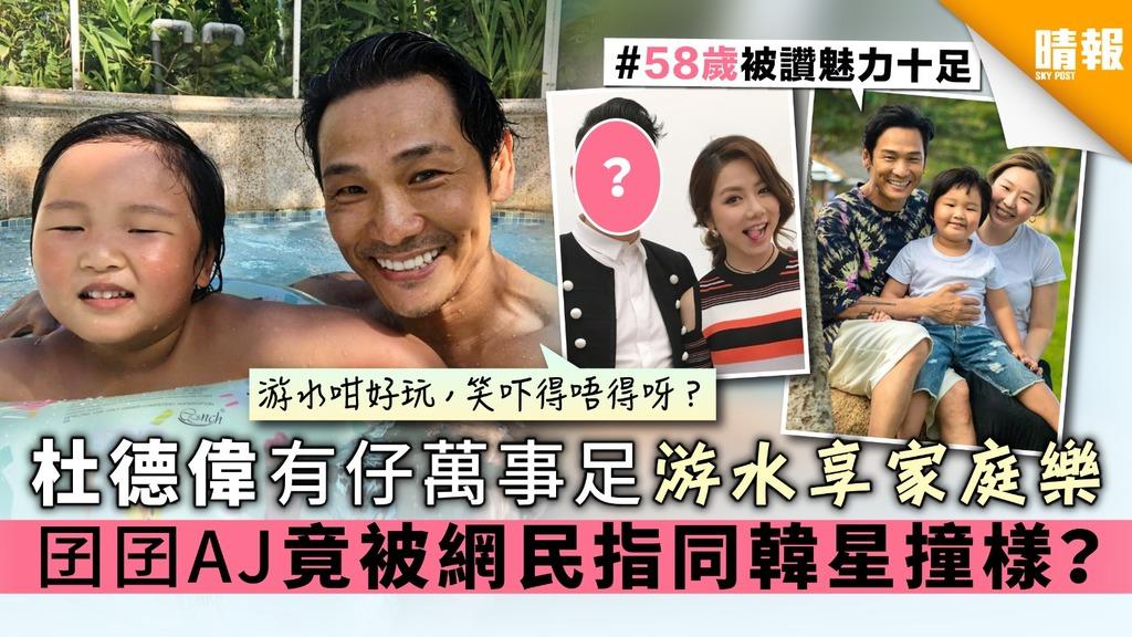 【凍齡有術】杜德偉有仔萬事足游水享家庭樂 囝囝AJ竟被網民指同韓星撞樣?