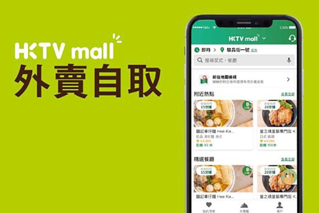 【外賣平台】線上落單再到餐廳自取慳時間!HKTVmall即將推出外賣自取服務平台
