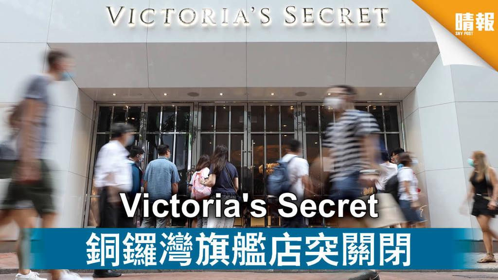 【零售寒冬】內衣名牌Victoria's Secret銅鑼灣旗艦店突關閉 勞工處表關注