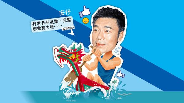 許志安回歸社交平台 發文感謝鄧建明 粉絲撑:雨後陽光向前行