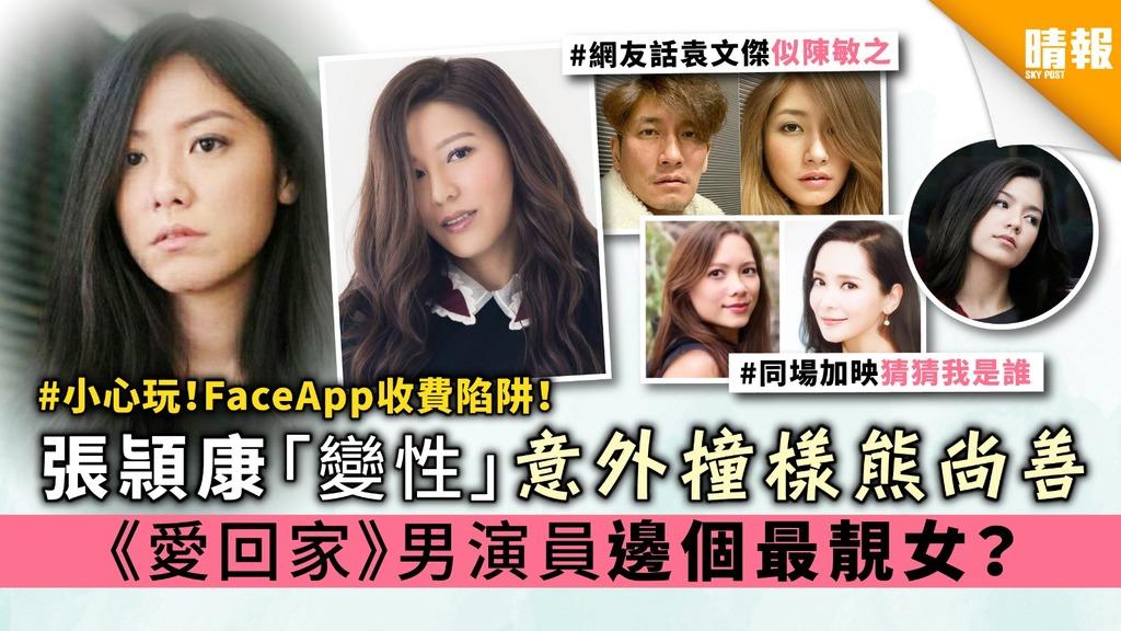 【FaceApp小心收費陷阱】張頴康「變性」意外撞樣熊尚善 《愛回家》男演員邊個最靚女?