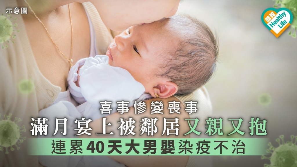 【新冠肺炎】滿月宴上被鄰居又親又抱 連累40天大男嬰染疫不治