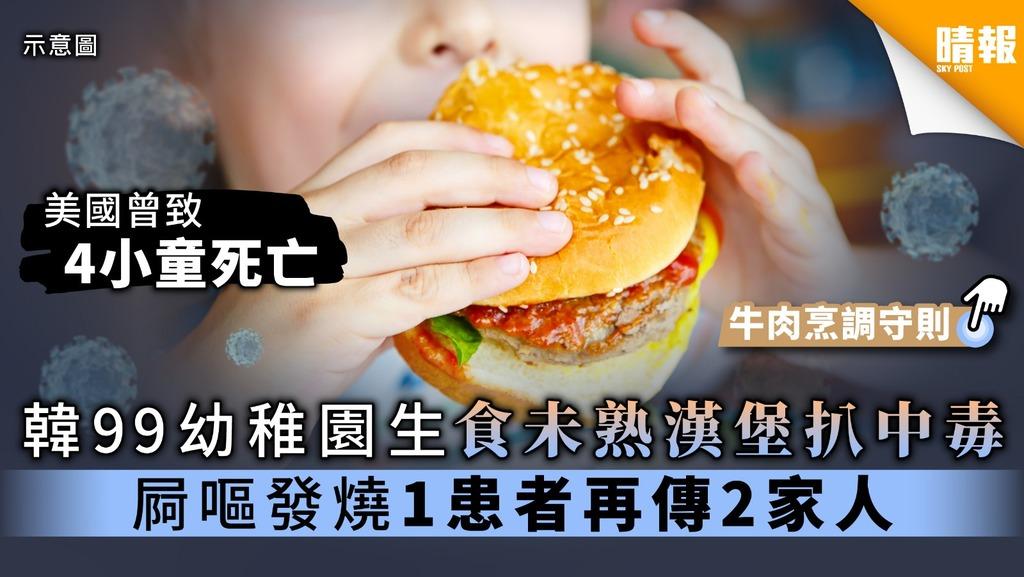 【食物中毒】韓99幼稚園生食未熟漢堡扒中毒 屙嘔發燒1患者再傳2家人