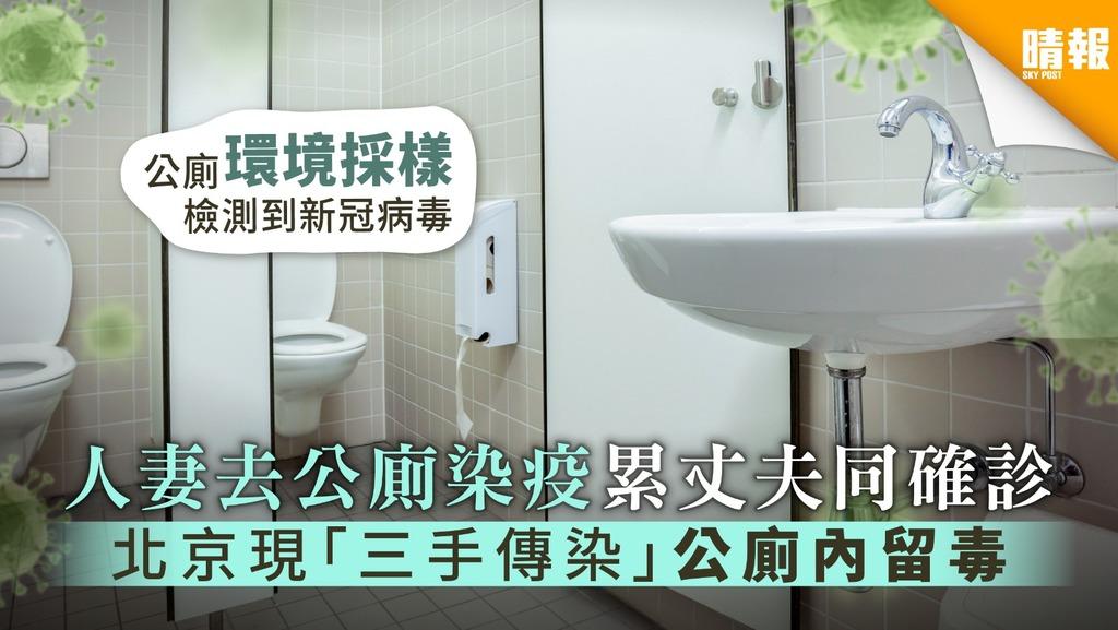 【新冠肺炎·第二波】人妻去公廁染疫累丈夫同確診 北京驚現「三手傳染」公廁內留毒