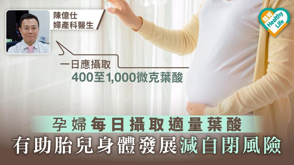 【孕婦營養】準媽媽每日攝取適量葉酸 有助胎兒身體發展、減自閉風險