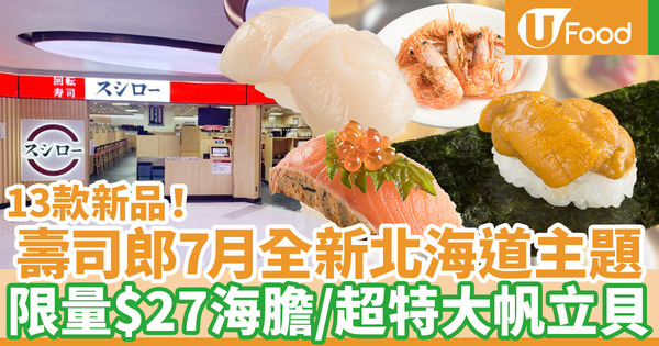 【壽司郎香港】壽司郎Sushiro全新7月北海道主題menu推13款單品 限量海膽/超特大帆立貝/稻烤三文魚