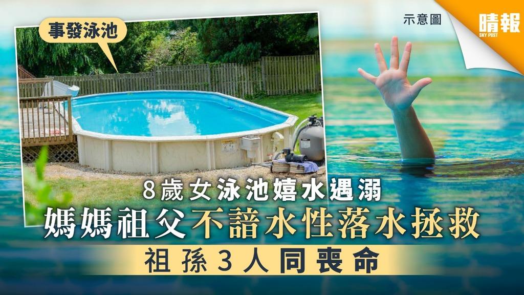 【游水釀悲劇】8歲女泳池嬉水遇溺 媽媽祖父不諳水性落水拯救 祖孫3人同喪命