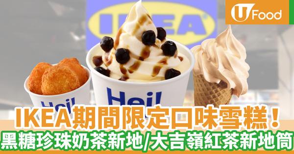 【IKEA】IKEA美食站期間限定黑糖珍珠奶茶新地 同步加推大吉嶺紅茶新地筒/甜辣醬蝦餅