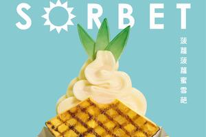【尖沙咀美食】當文歷餅店by Dominique Ansel夏季期間限定 燒菠蘿小船菠蘿蜜雪葩