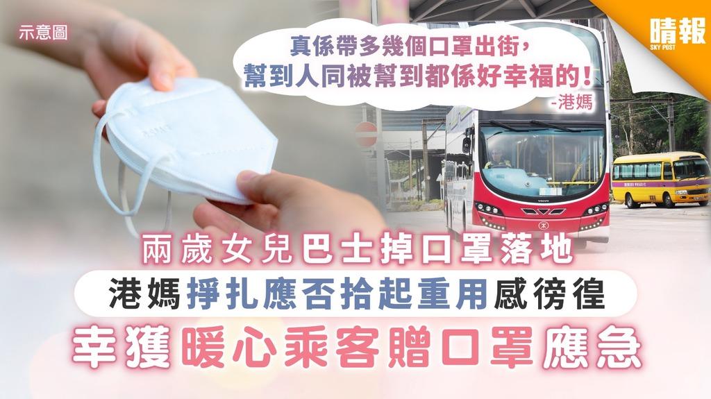 【好人好事】兩歲女兒巴士掉口罩落地 港媽掙扎應否拾起重用感徬徨 幸獲暖心乘客贈口罩應急