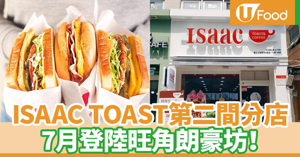 【Isaac Toast香港】韓國人氣吐司ISAAC TOAST第二間分店!7月即將登陸旺角