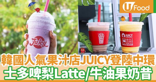 【中環美食】韓國人氣果汁店JUICY登陸香港 首間分店插旗中環