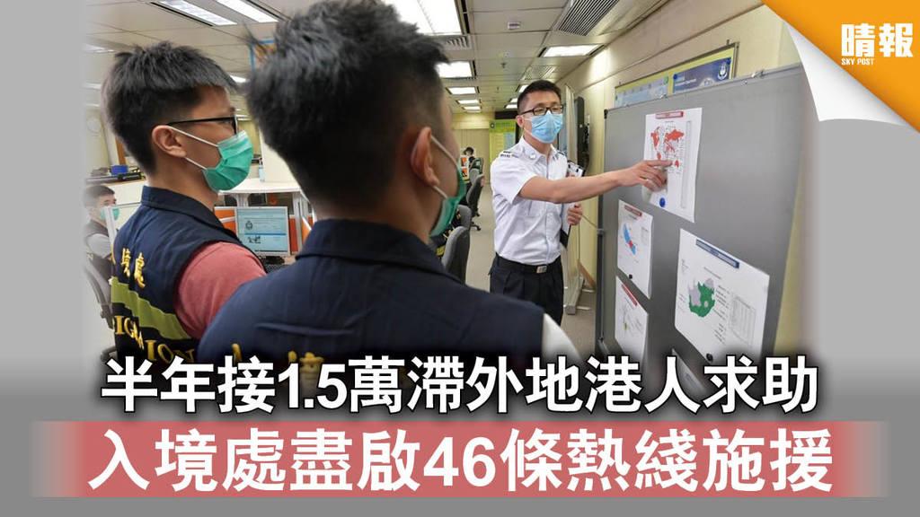 【疫情被困】半年接1.5萬滯外地港人求助 入境處盡啟46條熱綫施援