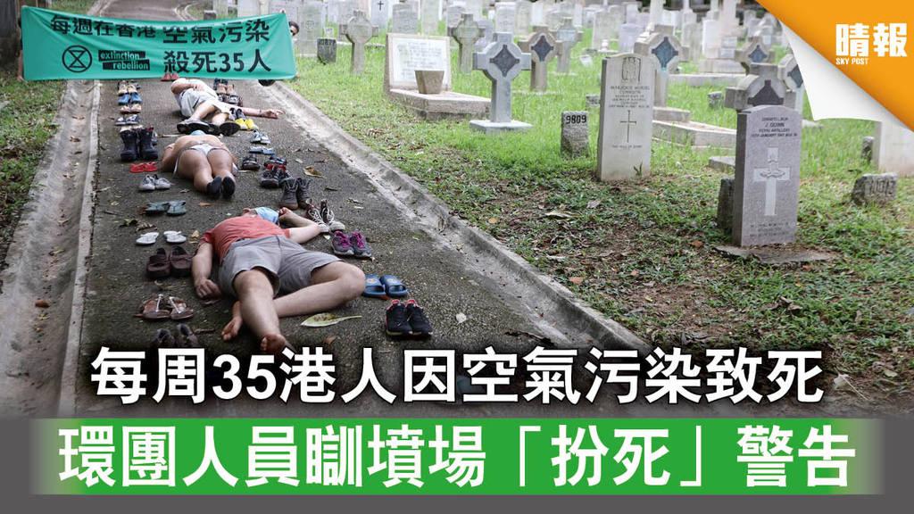 【空氣污染】每周35港人因空氣污染致死 環團人員瞓墳場「扮死」警告