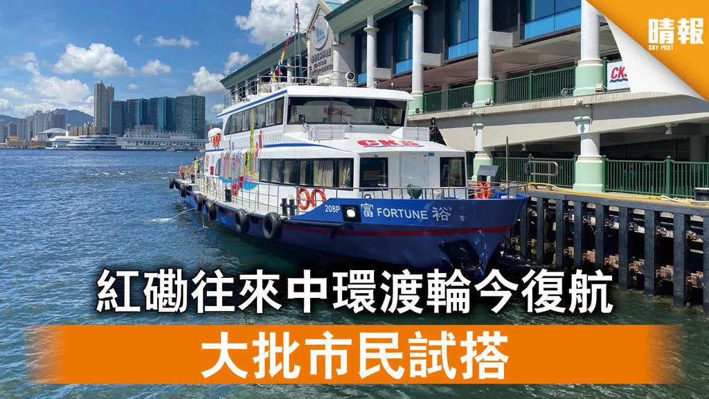 【交通消息】紅磡往來中環渡輪今復航 吸引大批市民試搭