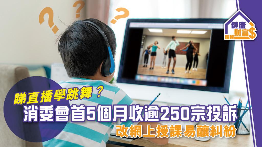 【睇直播學跳舞?】網上授課易釀糾紛 消委會首5個月收逾250宗投訴