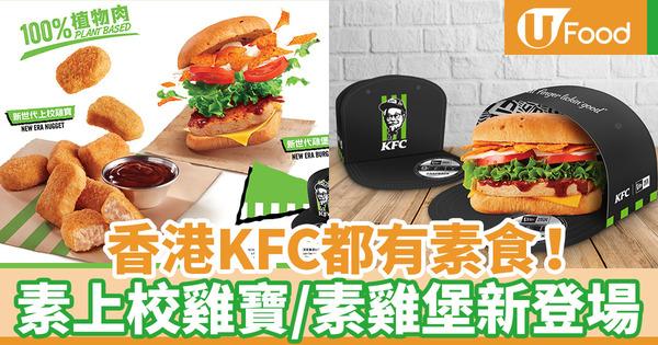 【KFC】KFC全新「新世代系列」美食 100%植物肉製素上校雞寶/素雞堡