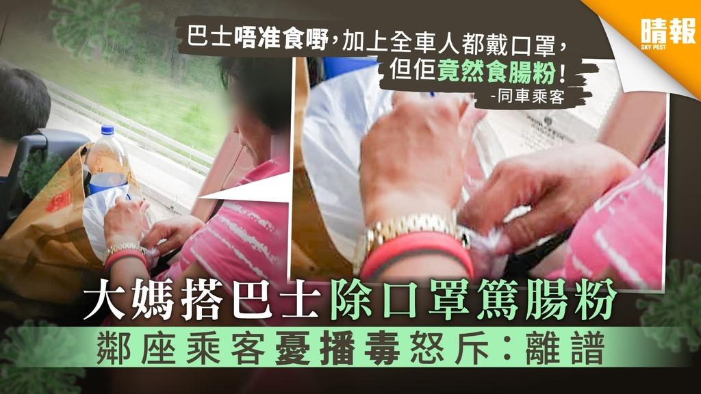 大媽搭巴士除口罩篤腸粉 鄰座乘客憂播毒怒斥:離譜